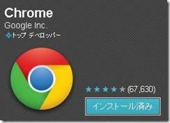 google-play-chrome