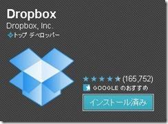 google-play-dropbox