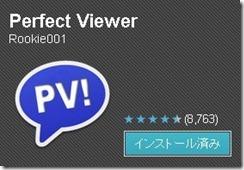 google-play-perfectviewer