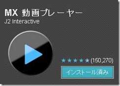google-play-videoplayer