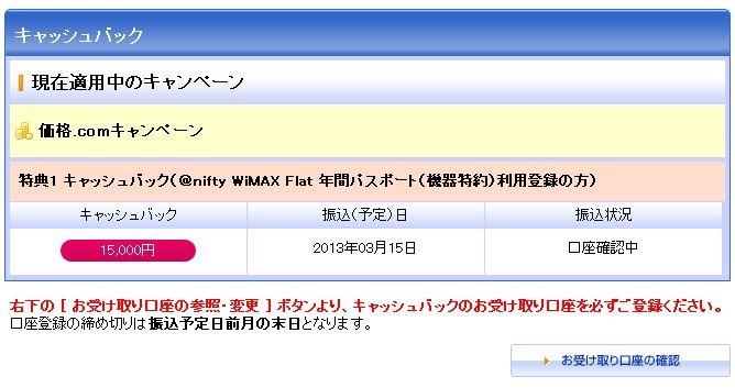価格コム @Nifty WiMAXキャンペーンのキャッシュバック申請手順