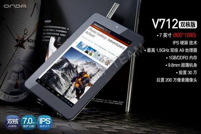 ONDA V712(約12,000円)が魅力的でスペック比較してみた