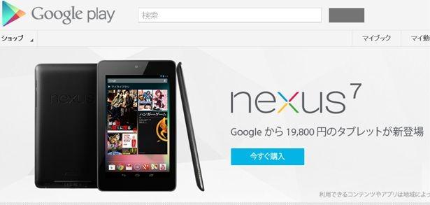 日本版 Google Nexus 7 の購入メールが届いた、送料無料らしい
