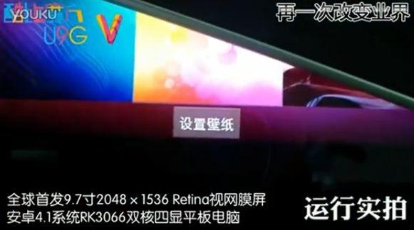 続報・ Retina ディスプレイ 「Cube U9GT5」 のお値段