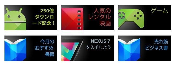 25円のAndroid アプリ調査レビュー | Android アプリが250億回ダウンロード達成でキャンペーン!!