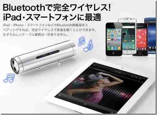 bluetooth-speaker-sanwa