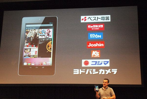 google-nexus-7-shops.jpg