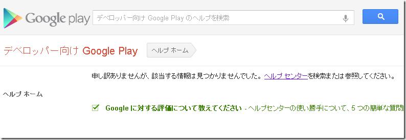 続々・Google公式の配送関係FAQが削除されている件とNexus 7 発送遅延の現状 (真夜中のガジェッター第10話)