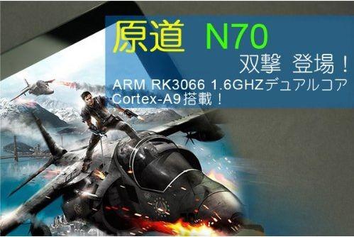 値下げ、原道 N70双撃HDの登場で原道 N70双撃が12,000円以下に