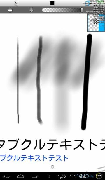 中華Padで お絵かきアプリ「SketchBook Mobile Express」が凄い件