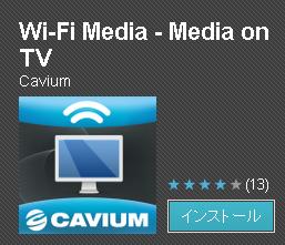 wifi-media