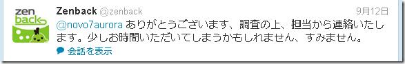 zenback-down-04