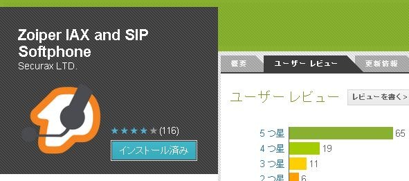 IIJmioでFUSION IP-Phone SMART導入期(1) 評判・レビューと登録