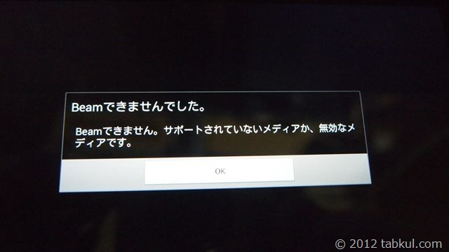 Nexus-7-Twonky-Beam-install-tabkul-1000.jpg