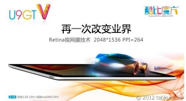 Retinaでは最安か / 9.7インチ / 2048×1536 「CUBE U9GT5」は、21,980円(中華タブレット)