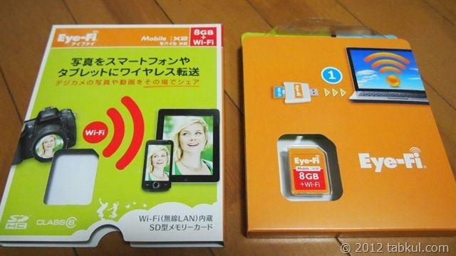 Nexus 7 購入レビュー | 「Eye-Fi」到着!! 開封から初期設定、そして自動転送まで