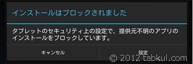 GooglePlay-MyApps-Remove-02-2