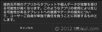 GooglePlay-MyApps-Remove-04-2