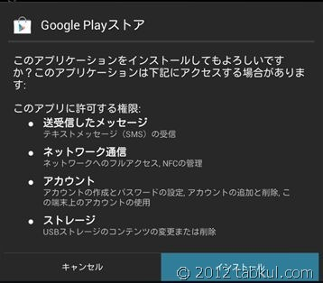 GooglePlay-MyApps-Remove-07-2