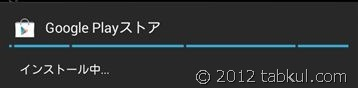GooglePlay-MyApps-Remove-08-2