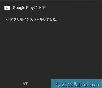 GooglePlay-MyApps-Remove-09-2