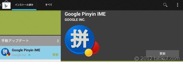 GooglePlay-MyApps-Remove-11-2