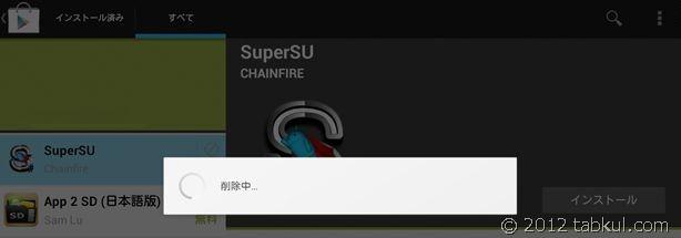 GooglePlay-MyApps-Remove-16-2