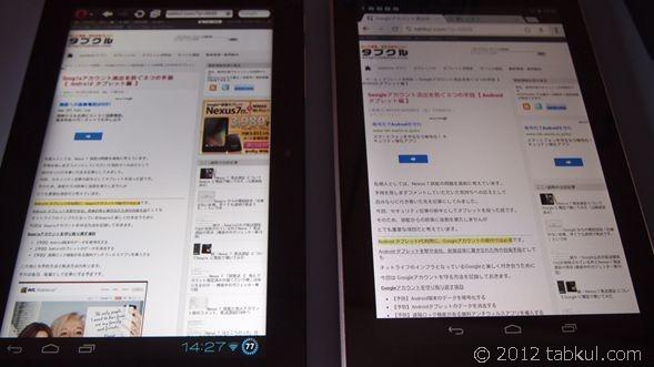 Nexus 7 購入レビュー – 原道 N70双撃 とディスプレイ対決、まさかの黄色みと暗がり