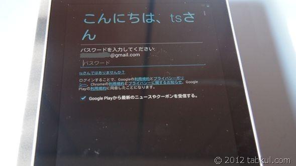 Nexus 7 到着!購入レビュー (初期設定編) – 「こんにちは、tsさん」って誰!?