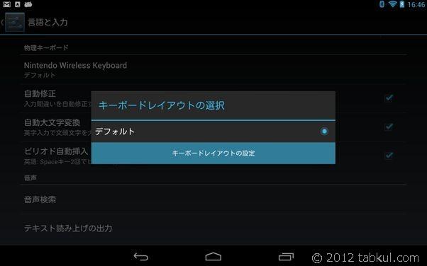Google_Nexus7_tabkul_pokemon_000