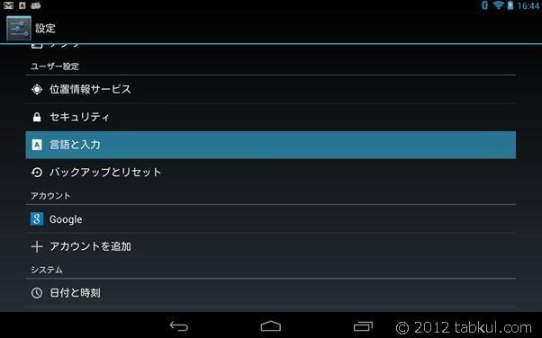 Google_Nexus7_tabkul_pokemon_003
