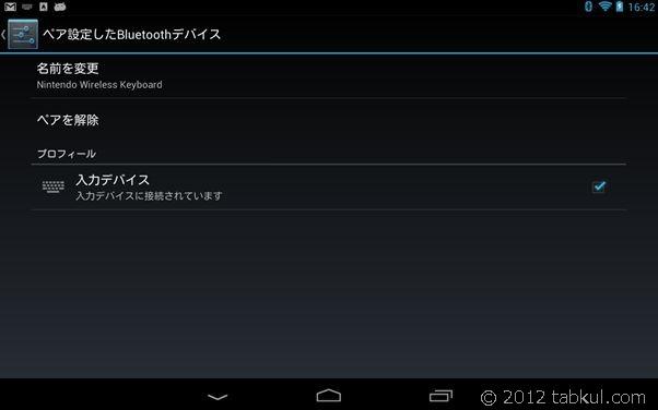 Google_Nexus7_tabkul_pokemon_004