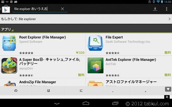 Google_Nexus7_tabkul_pokemon_013