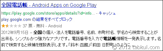 Google_play_out01