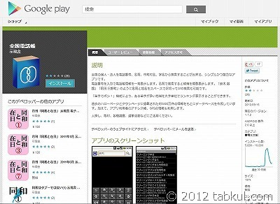 Google_play_out02