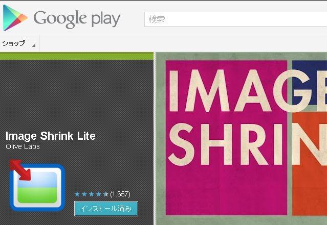 Android 画像処理アプリ 「Image Shrink Lite」と パソコンソフトで圧縮 リサイズ(縮小) を比較してみた