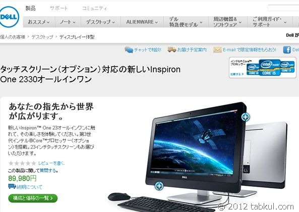Inspiron-One-2330-page-1