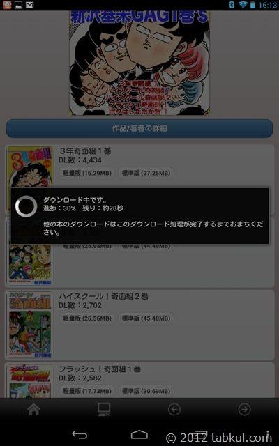 JComi-Viewer-download-000