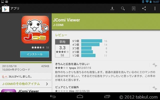 JComi-Viewer-install-001