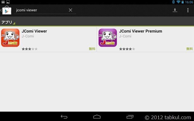JComi-Viewer-install-002