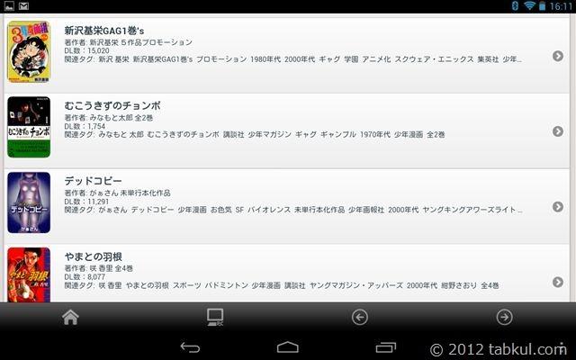JComi-Viewer-search-001