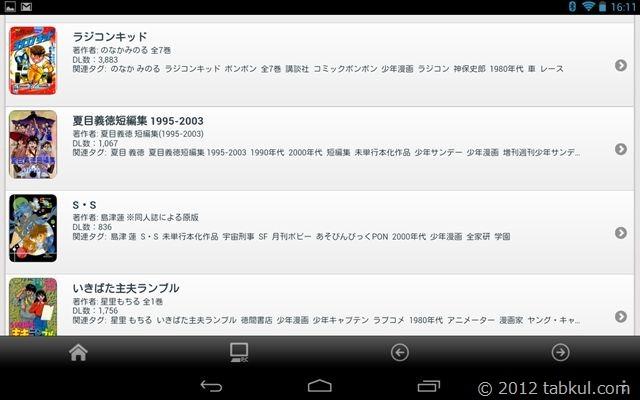 JComi-Viewer-search-002