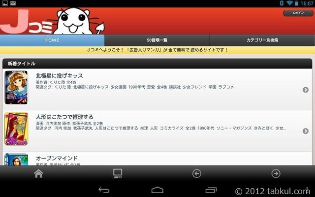 JComi-Viewer-search-004