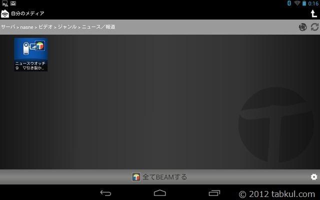 Nexus-7-Twonky-Beam-install-tabkul-000
