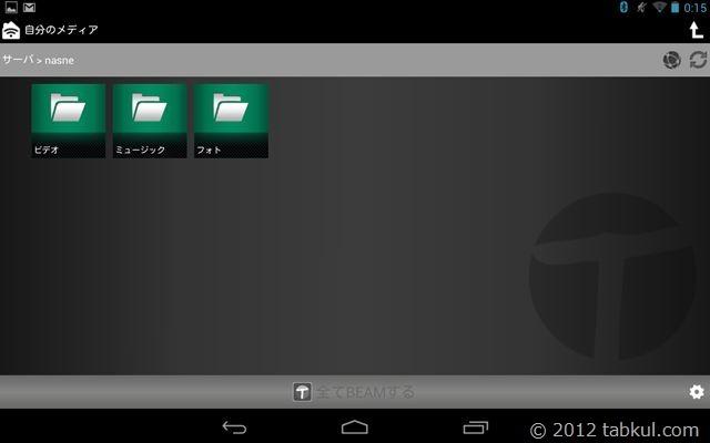 Nexus-7-Twonky-Beam-install-tabkul-001