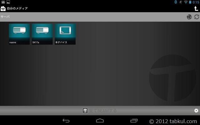 Nexus-7-Twonky-Beam-install-tabkul-002