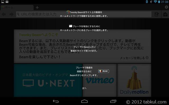 Nexus-7-Twonky-Beam-install-tabkul-004