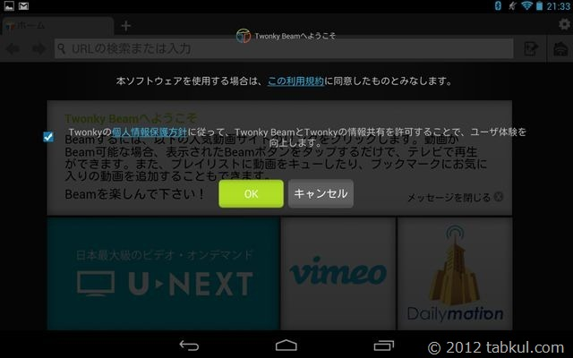 Nexus-7-Twonky-Beam-install-tabkul-005