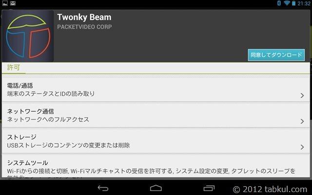 Nexus-7-Twonky-Beam-install-tabkul-006