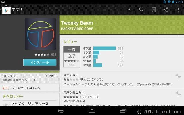 Nexus-7-Twonky-Beam-install-tabkul-007